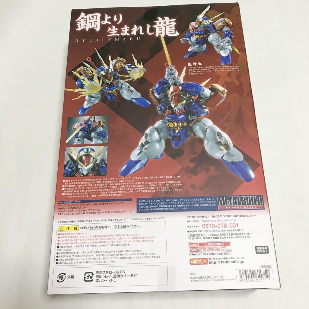 METAL BUILD DRAGON SCALE 龍神丸 (新品・未開封) 送料無料 1円スタート 魔神英雄伝ワタル_画像2