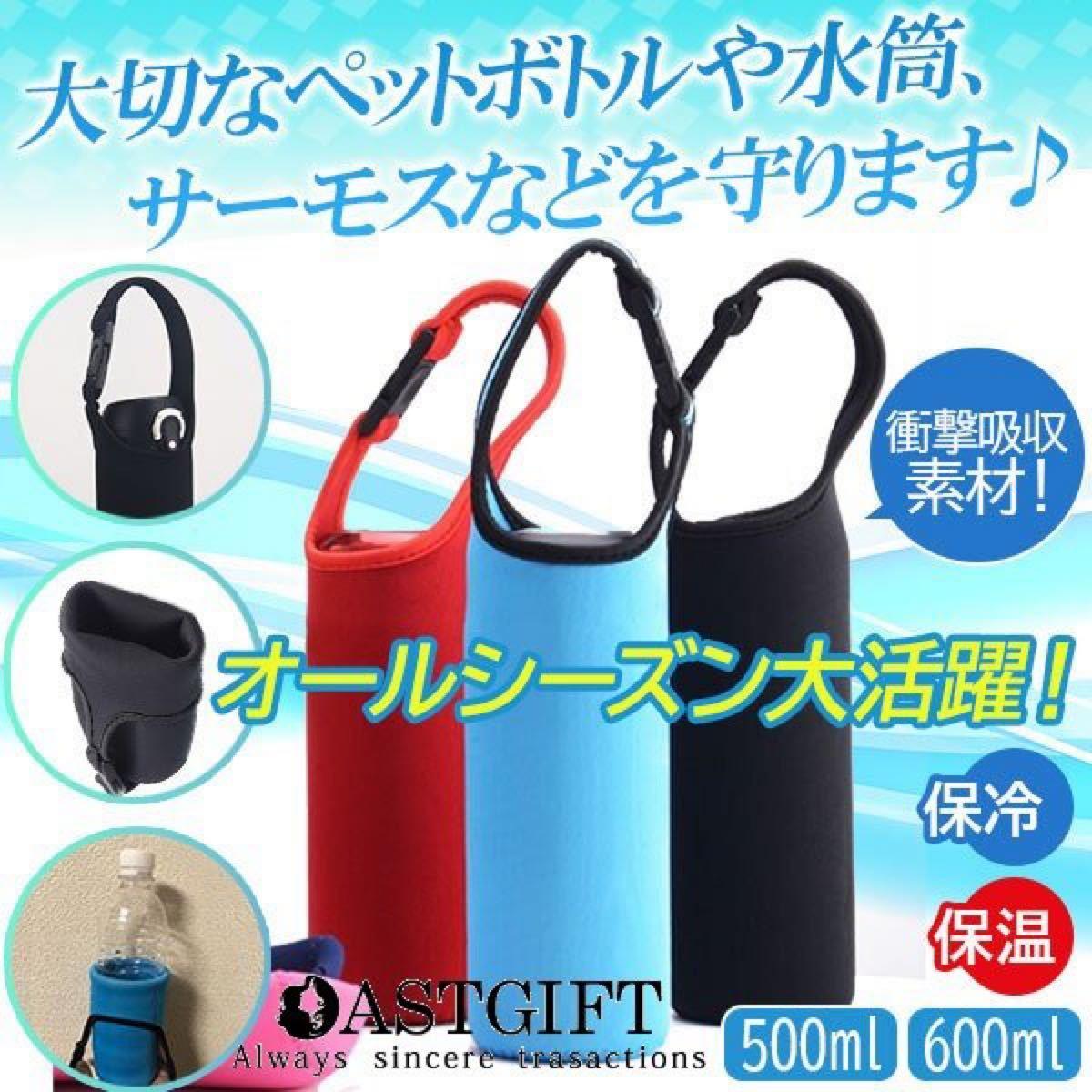 ペットボトルカバー 水筒カバー ステンレスボトルケース サーモス 保冷 保温