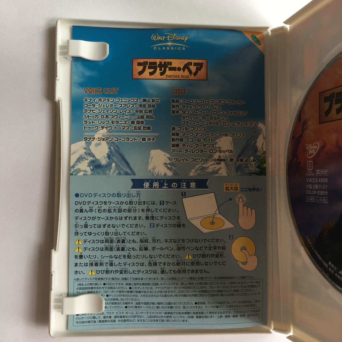 ディズニー DVD ブラザーベア ケース付き
