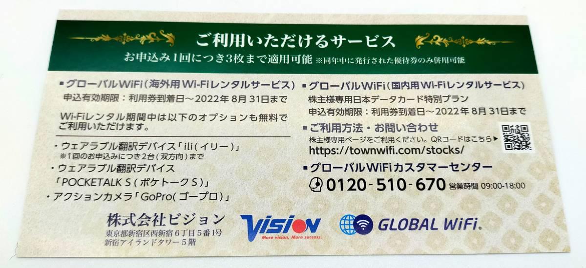 [申込有効期限:2022年8月31日]ビジョン株主優待券 Wi-Fi 自社サービス利用券 3000円×3枚_画像2