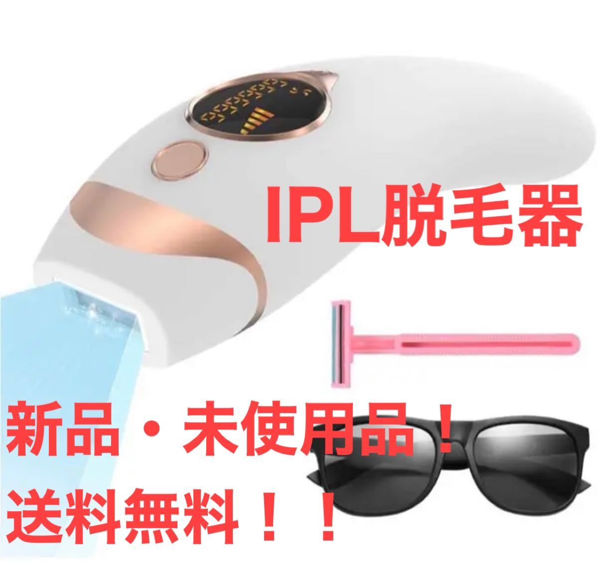 脱毛器 レーザー IPL光脱毛器 光美容器 家庭用脱毛器 光エステ