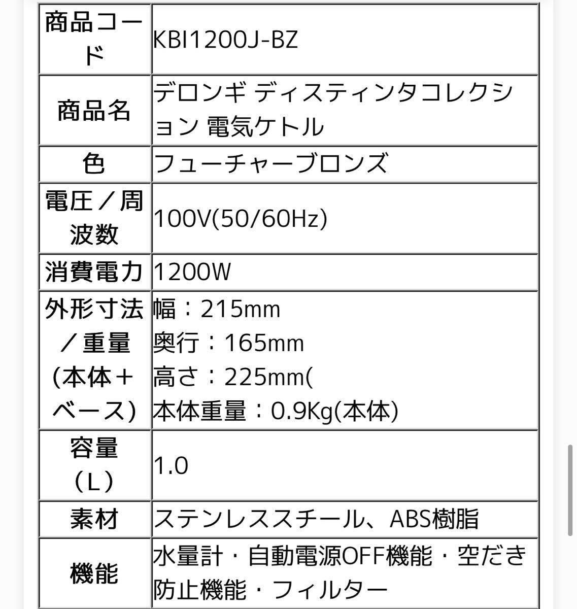 デロンギ ディスティンタコレクション 電気ケトル KBI1200J-BZ