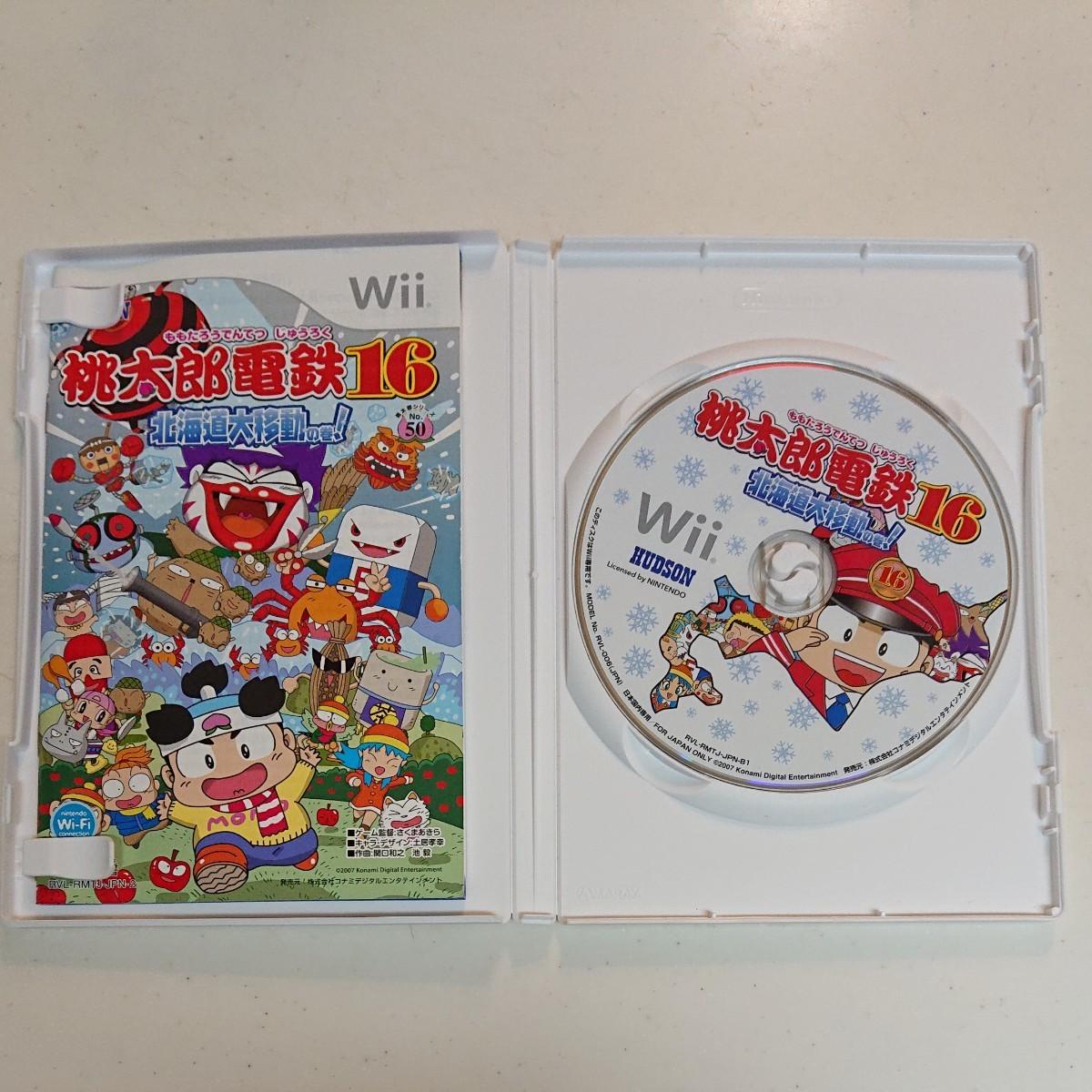 桃太郎電鉄16北海道大移動の巻!  Wiiソフト
