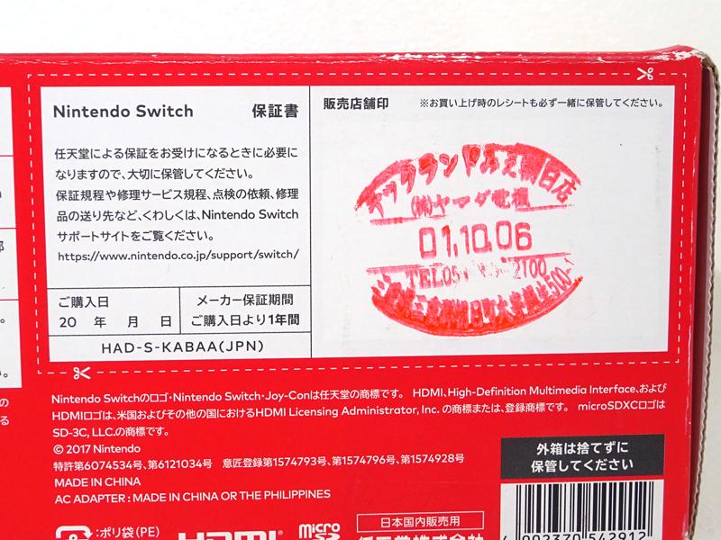 ★ジャンク★Nintendo Switch 本体 Joy-Con(L)ネオンブルー/(R)ネオンレッド HAD-S-KABAA (ニンテンドースイッチ/任天堂)★【GM640】_画像8