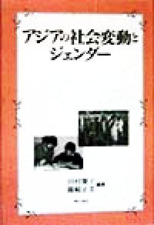 アジアの社会変動とジェンダー/田村慶子(著者),篠崎正美(著者)_画像1
