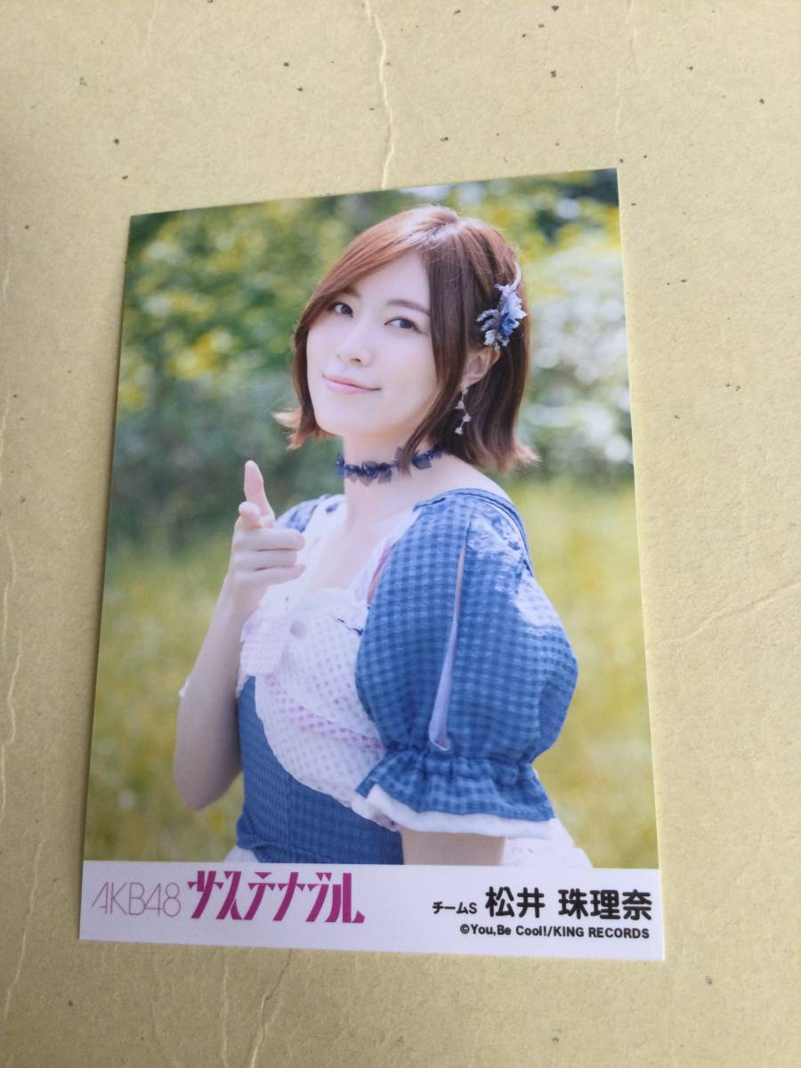 AKB48 サステナブル 劇場盤封入写真 チームS 松井 珠理奈 他にも出品中 説明文必読 SKE48 _画像1