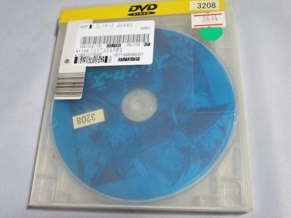 DVD スレイヤーズ ぷれみあむ レンタル落ち