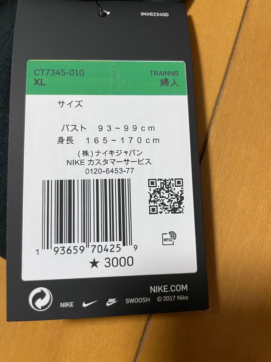 NIKE ナイキレディーストレーニングタンクトップ   XLサイズ新品未使用