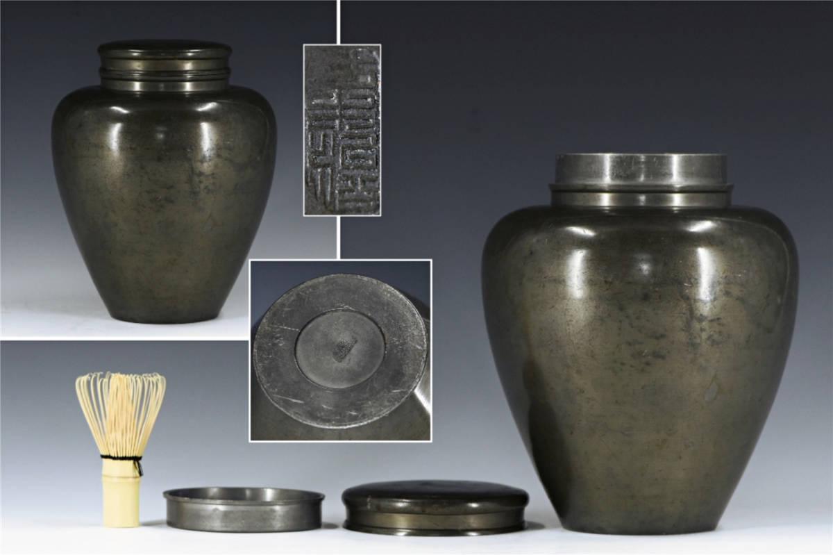 古錫斑紋茶壷 (嘉裕)在銘 唐物茶心壺 茶入 高さ約21.5㎝ ◆煎茶道具 茶道具