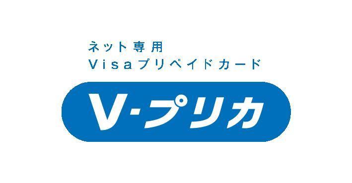 vプリカギフト 5000円分 ギフトコード 発行コード V-プリカ ギフトカード ギフト券 金券 e-gift ネット専用 visa プリペイドカード 即通知_画像1