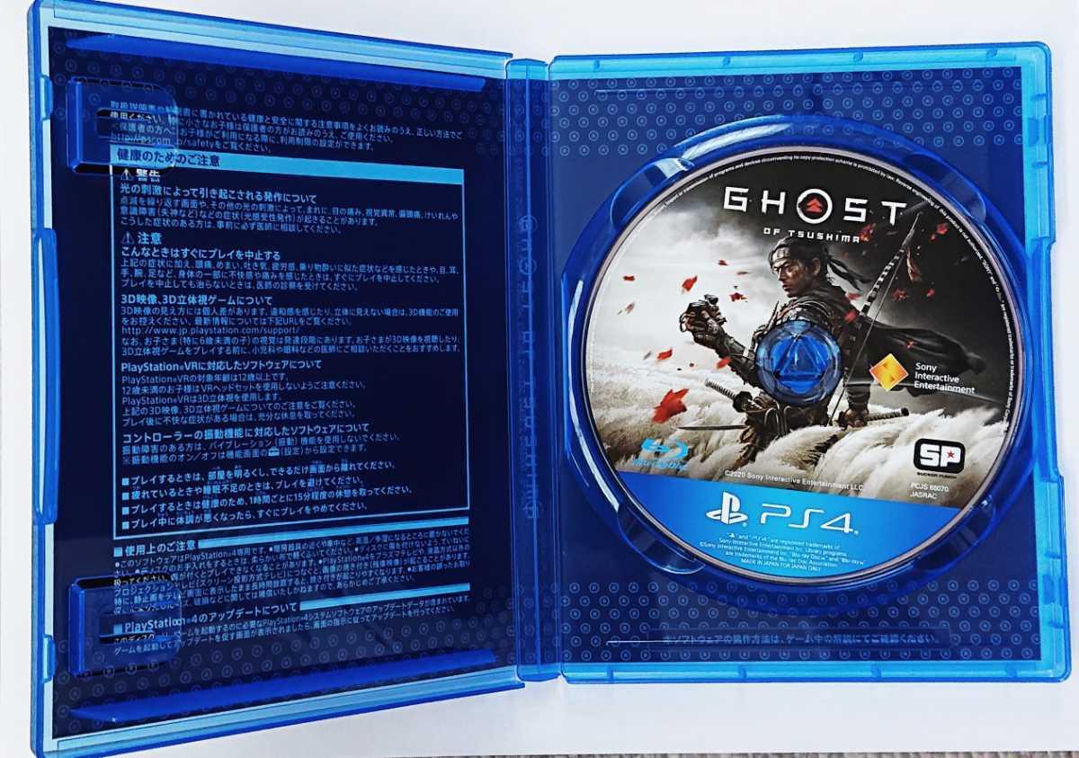 ジャッジアイズ 死神の遺言 + ゴーストオブツシマ 美品 PS4 _画像2