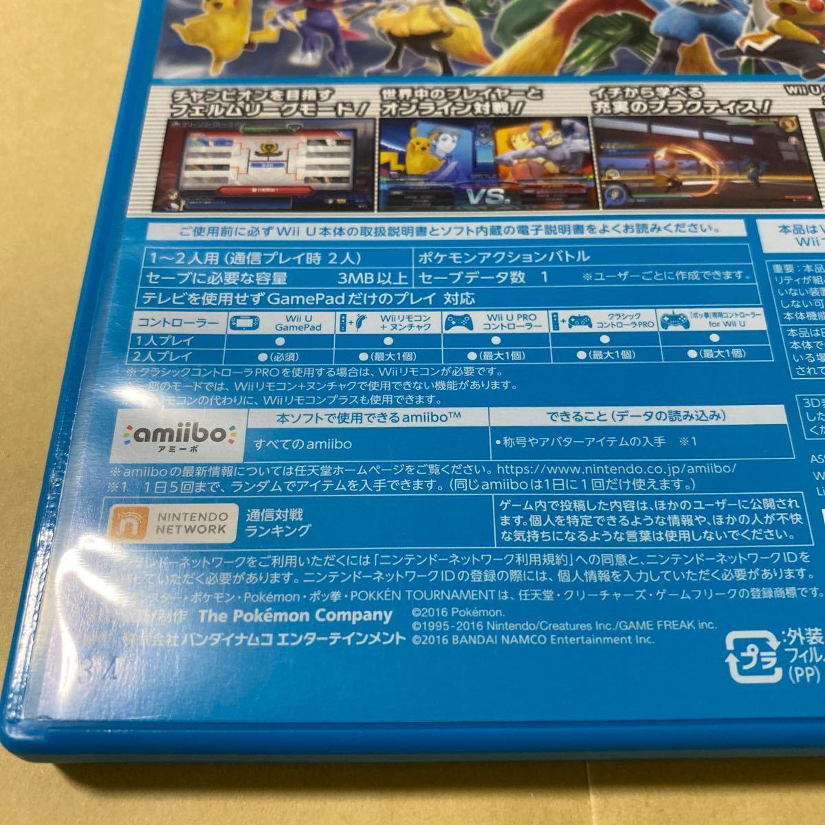 ポッ拳 WiiU ポッ拳POKKEN TOURNAMENT