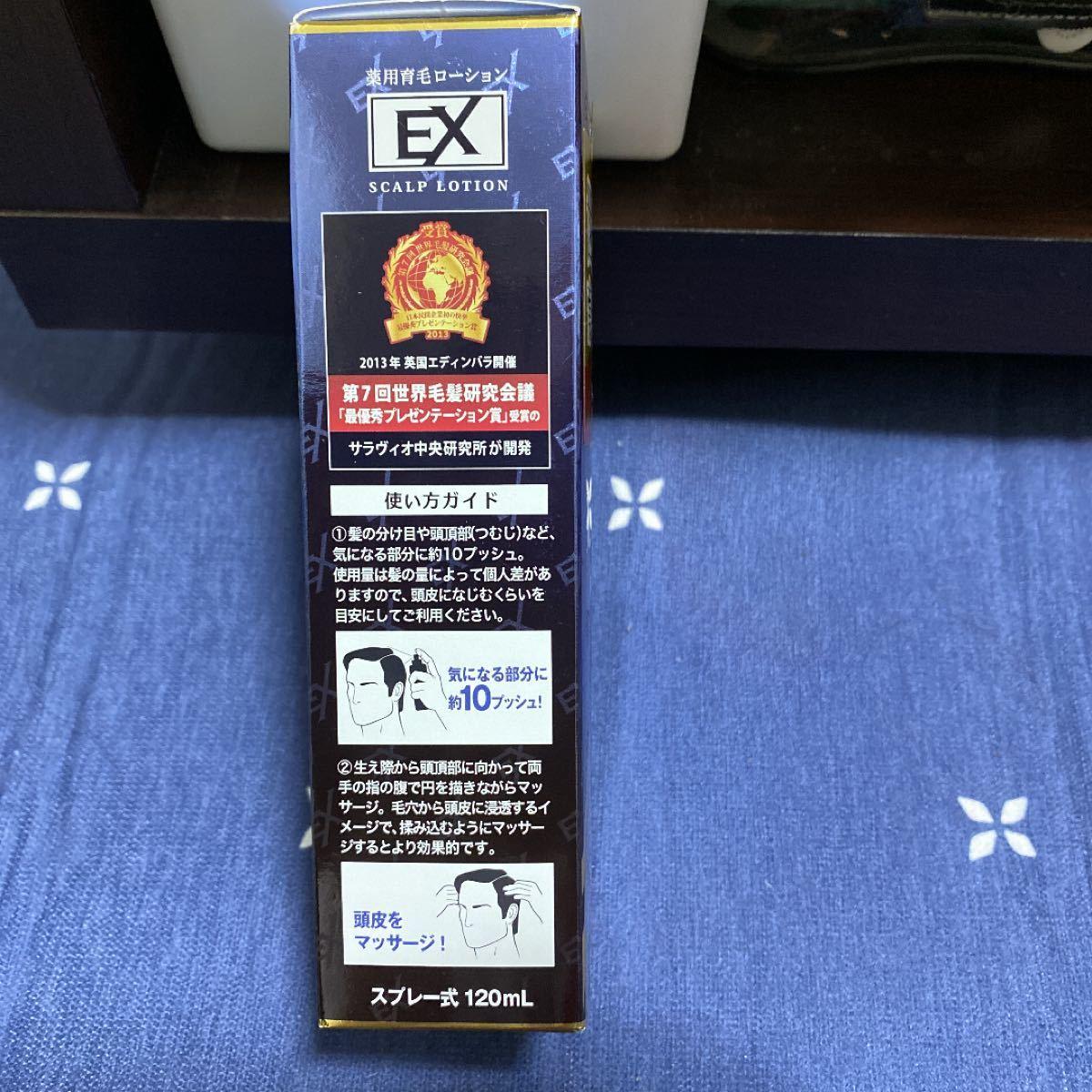 薬用育毛ローションEX 120ml