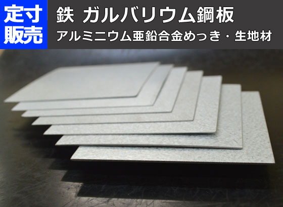 鉄 ガルバリュウム鋼板 (0.35~1.2mm厚)の(914x600~300x200mm)定寸・枚数販売 F11_画像1