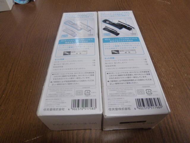 MH15【即日配送 送料無料 動作確認済】Wii モーションプラス ジャケット カバー 2個セット 任天堂純正 白 黒 ブラック RVL-026 箱あり