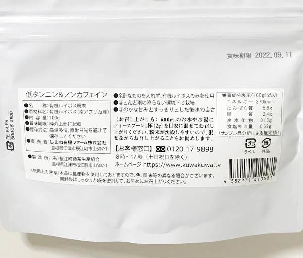有機ルイボスパウダー(100g)農薬・化学肥料等の薬剤処理は一切行っていないオーガニックの原料のみを使用☆ノンカフェイン☆ミネラル豊富☆