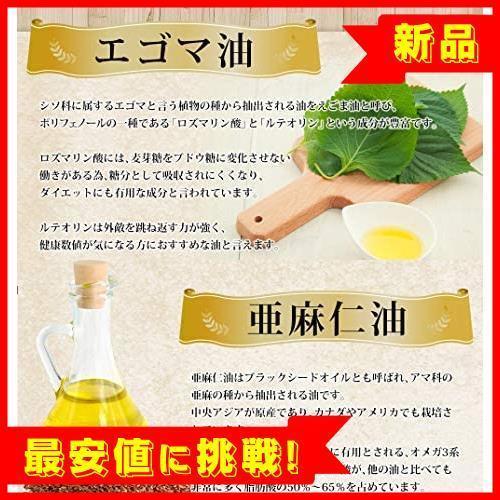 新品【最安!】約3ヶ月分 サプリメント 90粒 DHA+EPA A690 エゴマ油配合 青魚 亜麻仁油 シードコムZX4H_画像6
