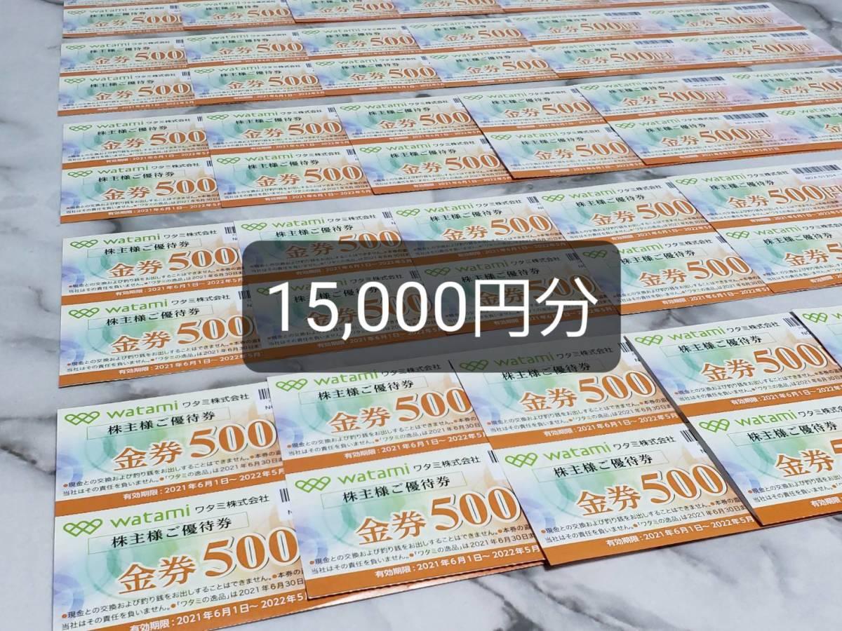 ★ワタミ★和民★株主優待券★15000円★送料無料 ②_画像1