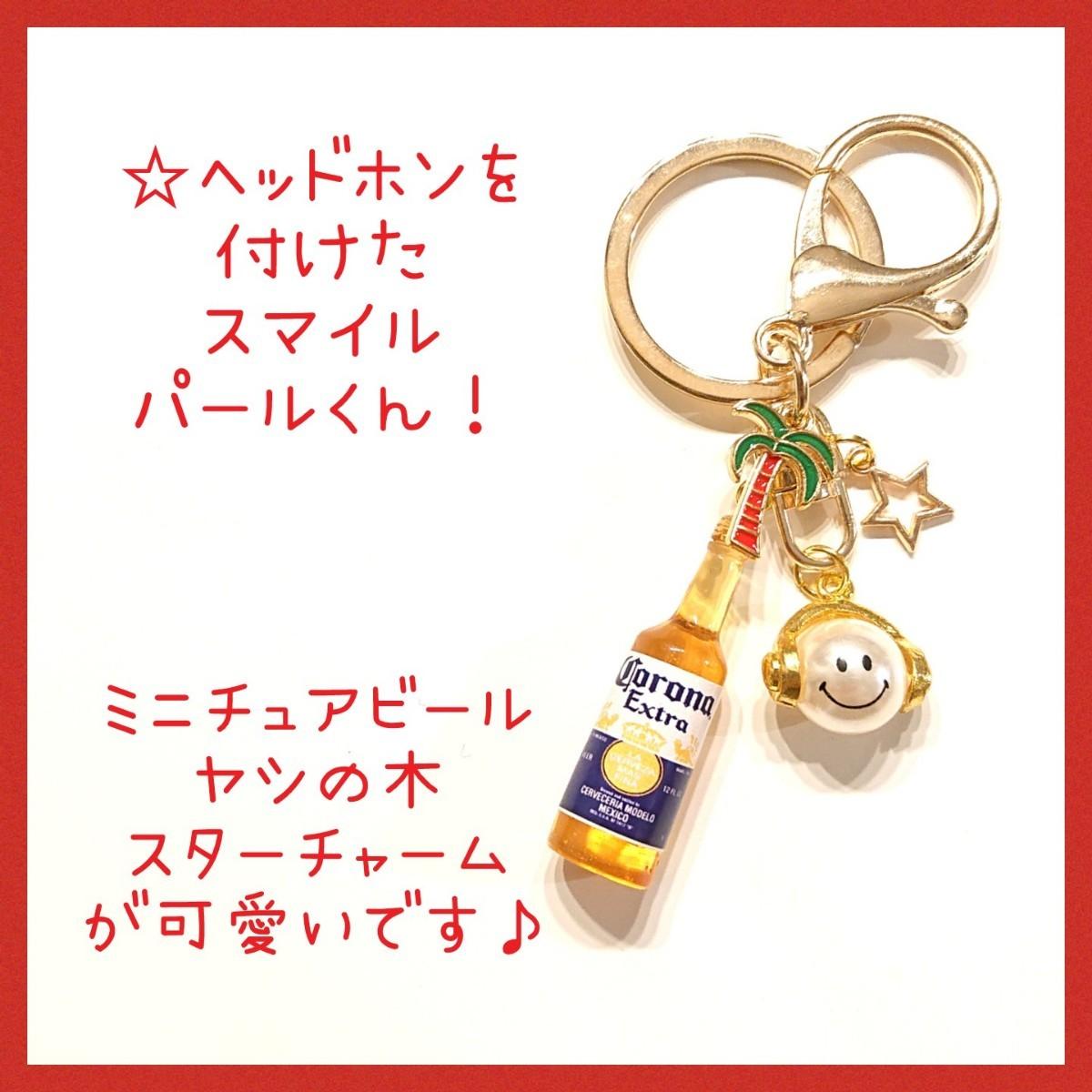 キーホルダー スマイルヘッドホン (中)  ミニチュアビール キーリング バッグチャーム ニコちゃん スマイルパール