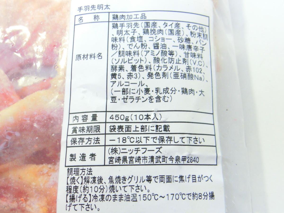 1【Max】手羽明太 博多の新名物料理! 手羽先に明太子をぎっしり詰めた美味しい逸品 たっぷり10本入り 1円_商品詳細は上記記載のとおりです