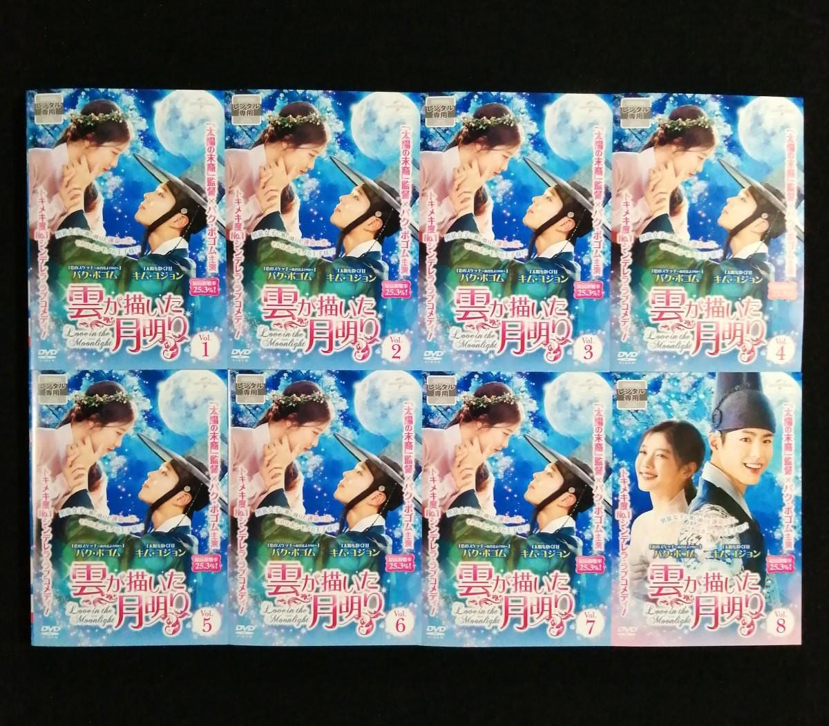 DVD 雲が描いた月明り 全14巻セット 韓国ドラマ レンタル版