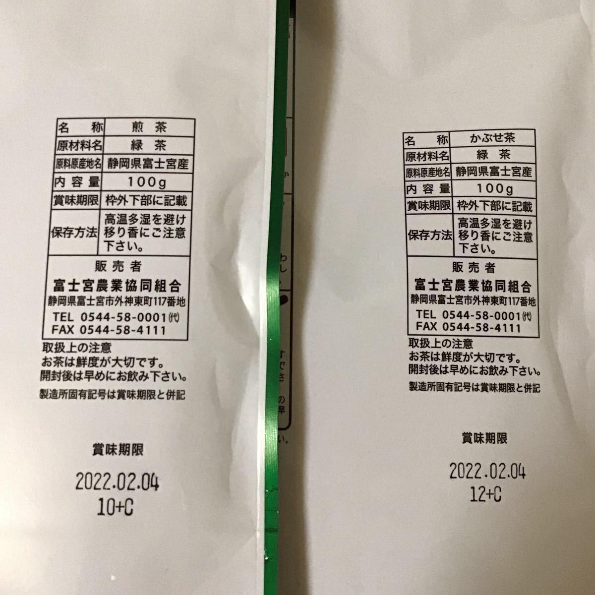 静岡県産 煎茶 + かぶせ茶 +静岡茶 各100g  3点セット