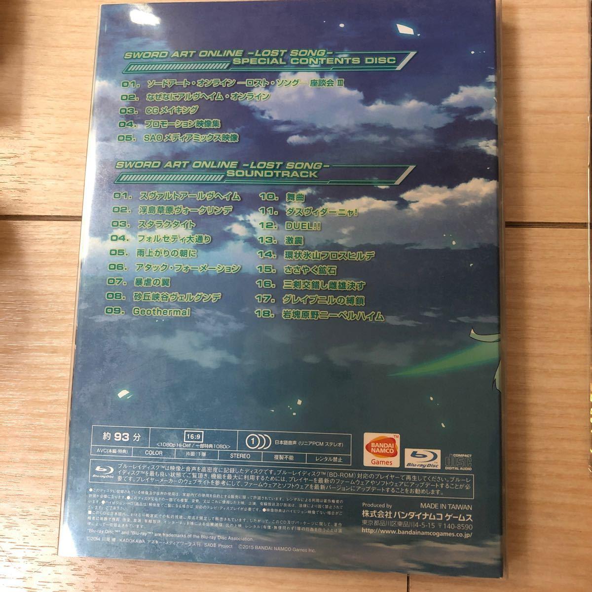 PS Vitaソフト ソード・アート・オンライン ホロウ・フラグメント 通常版 ロスト・ソング 初回生産限定版 2本セット