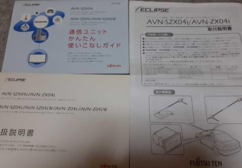 高級 AVN-SZX04i 9インチ イクリプス Bluetooth Audio DVD再生 CD録音 フルセグTV SDナビ アンテナ付属 9型 デカナビ メモリーナビ_画像5