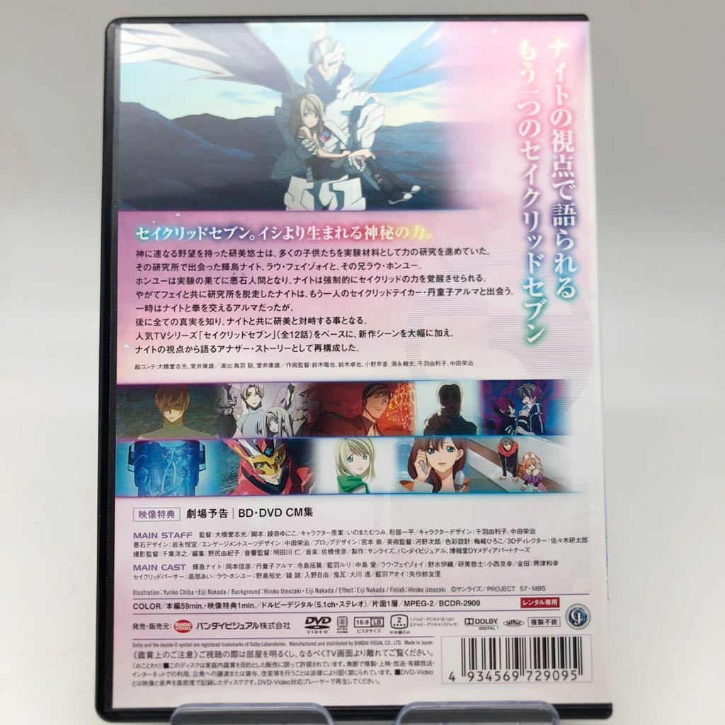 レンタル落ち DVD セイクリッドセブン 銀月の翼 特別編集版