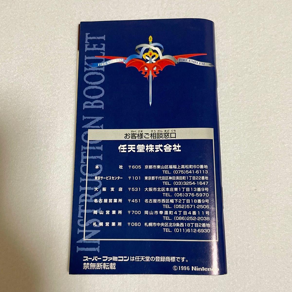 【良品】sfc ファイアーエムブレム聖戦の系譜 スーパーファミコンソフト スーパーファミコン スーファミ