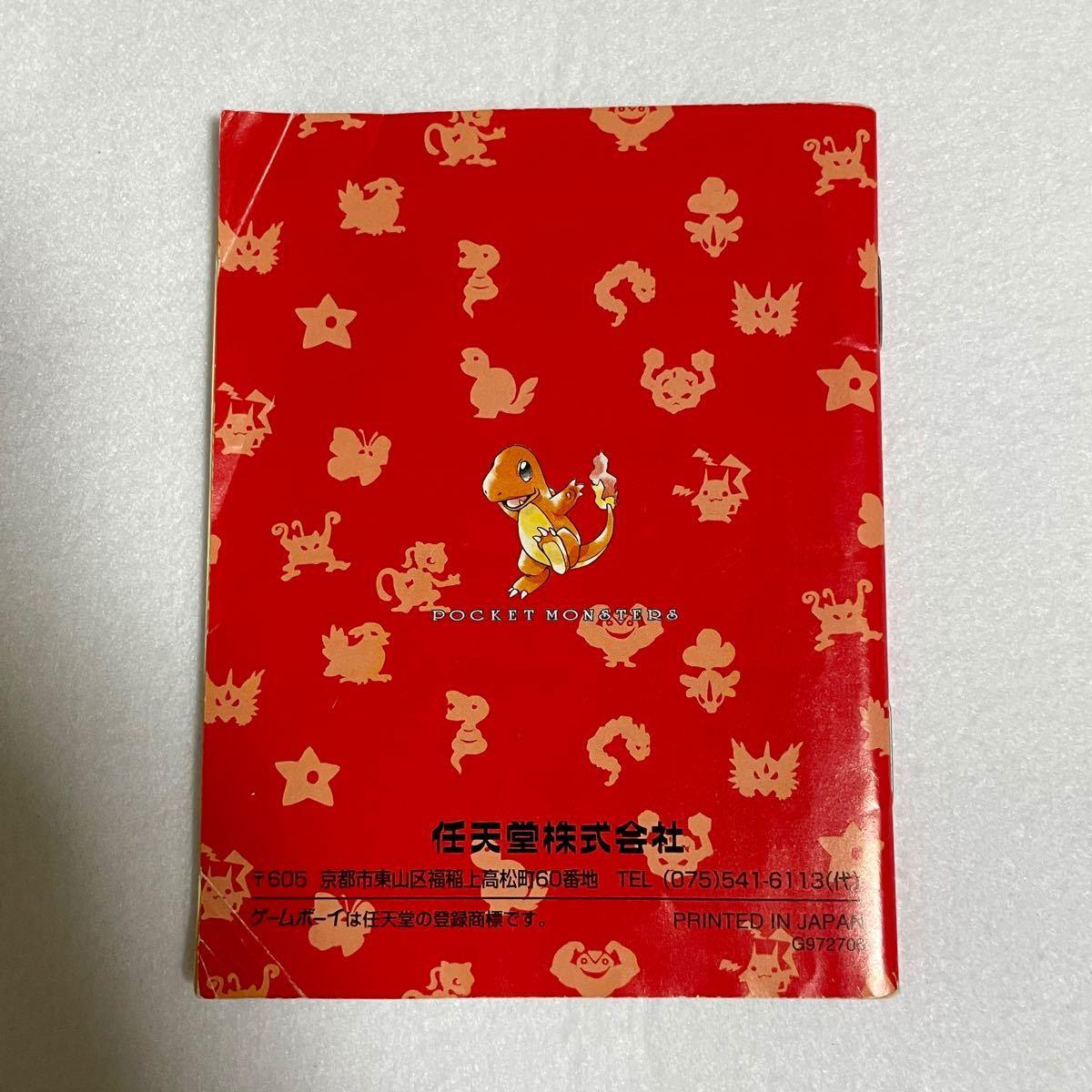 ゲームボーイ ポケットモンスター 赤 レッド ポケモン ソフト