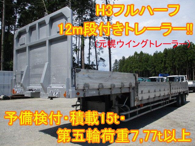 「S-2509 H3フルハーフ 予備車検付 12M段付きトレーラー(幌ウィング取り外し車) 積載15,000㎏ 地上高99㎝」の画像1