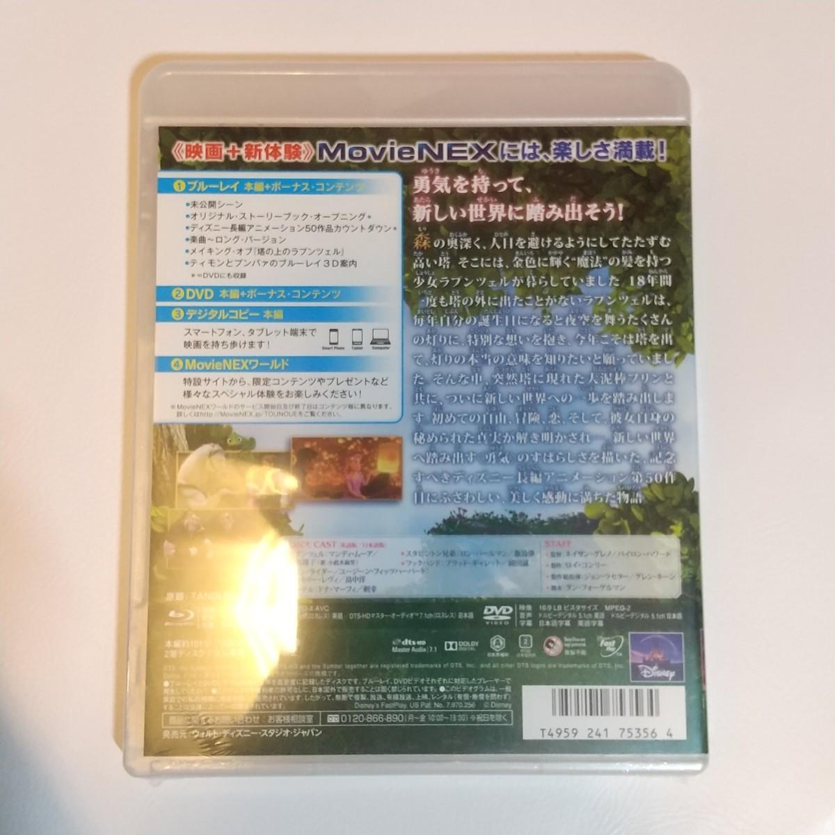 新品未開封 ディズニー  塔の上のラプンツェル  MovieNEX ブルーレイ+DVD+デジタルコピー Blu-ray