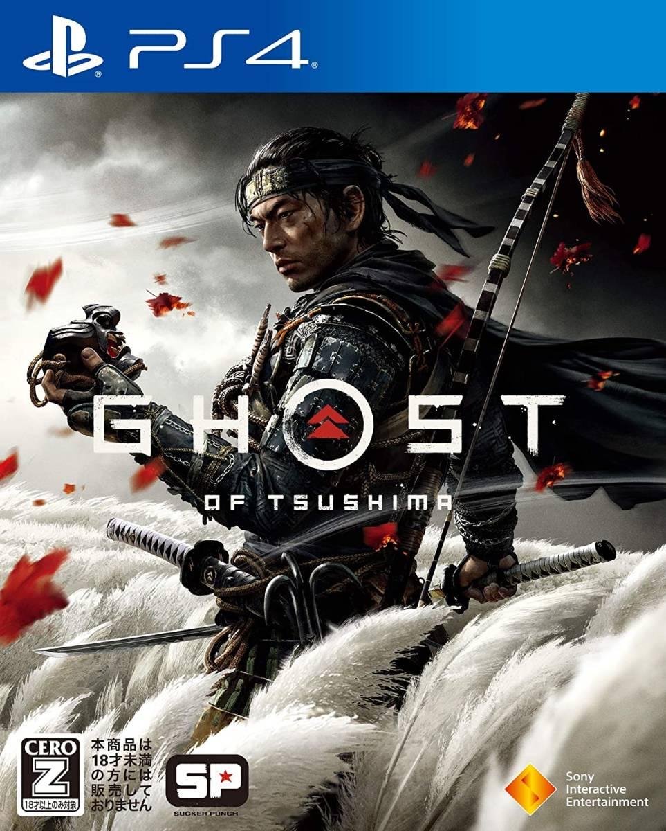 未開封新品 PS4 ゴーストオブツシマ Ghost of Tsushima_画像1
