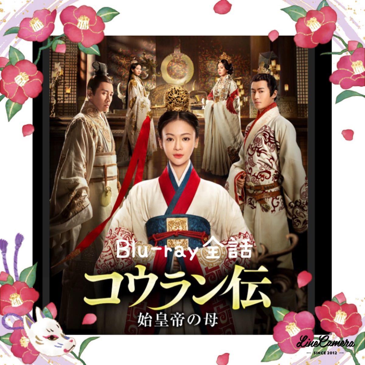中国ドラマ コウラン伝 Blu-ray全話