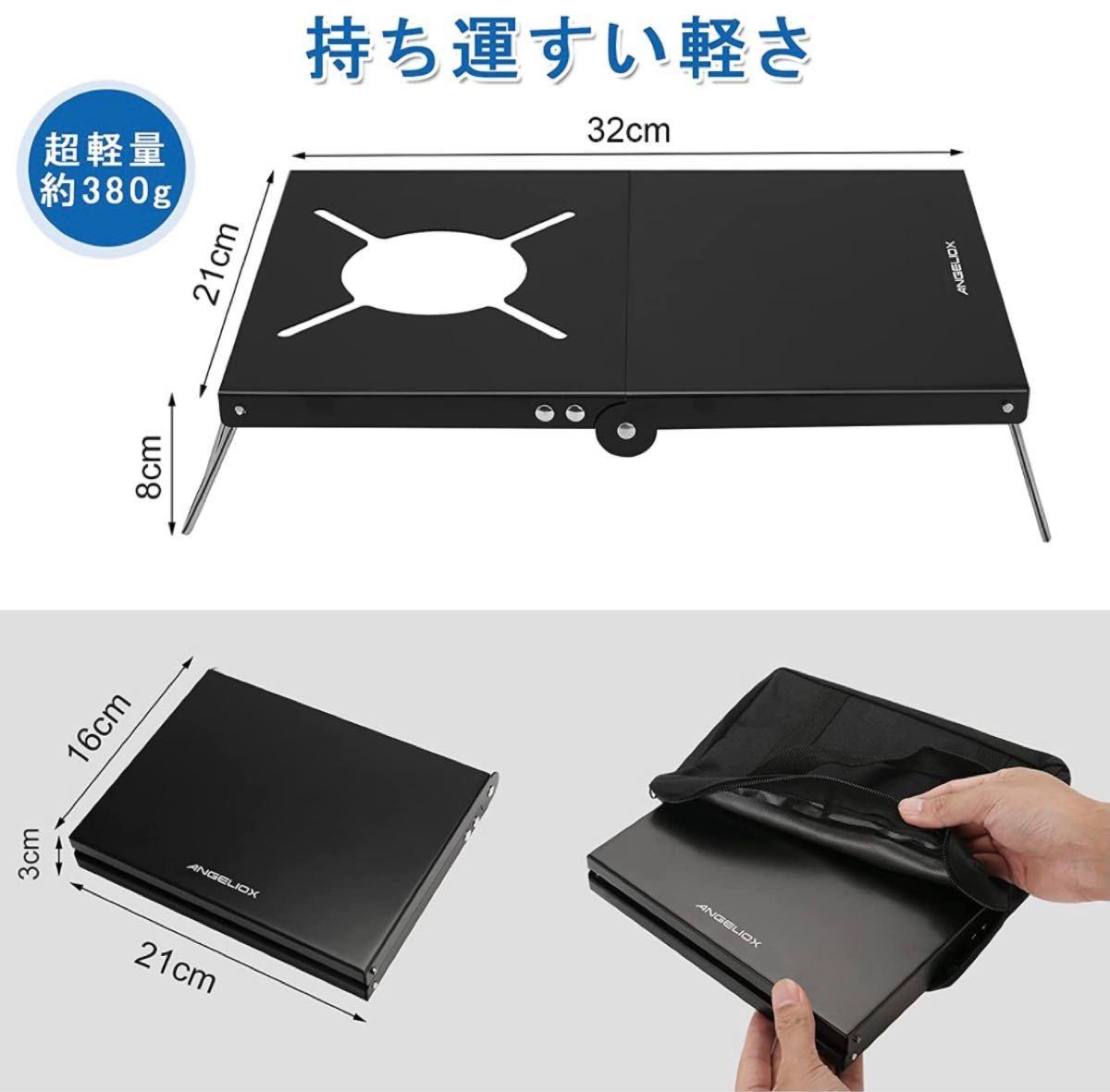 遮熱テーブル 遮熱板 折り畳み SOTO ST-310 シングルバーナー用 テーブル