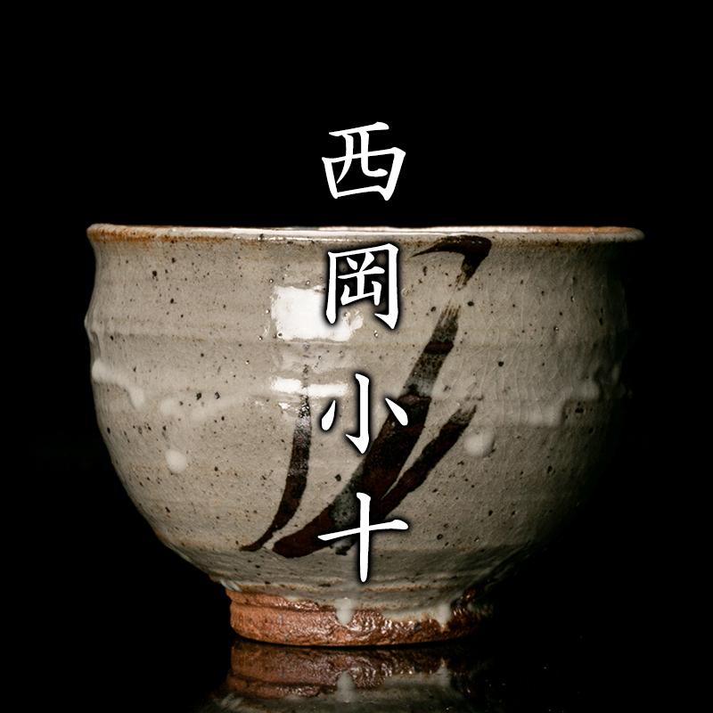 【MG凛】『西岡小十』 絵唐津茶碗 共箱 共布 栞 本物保証