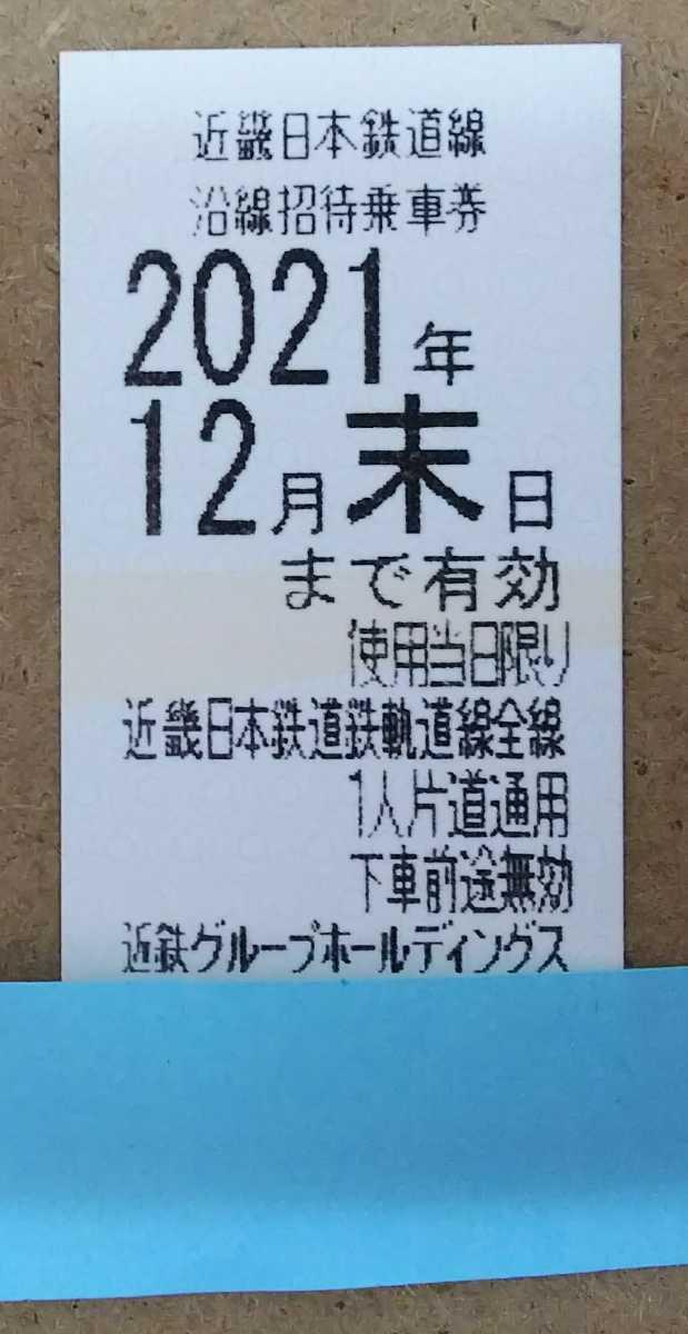 近畿日本鉄道 株主優待 近鉄 沿線招待乗車券 1枚 2021年12月末日まで有効 ②*_画像1