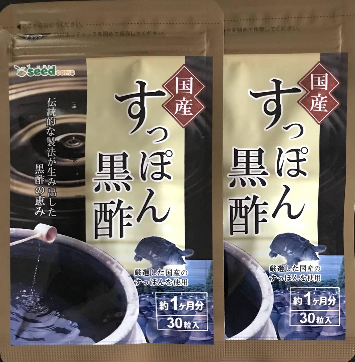 【送料無料】すっぽん黒酢 約2ヶ月分 (1ヶ月分30粒入×2袋) コラーゲン アミノ酸 リノレン酸 大豆ペプチド サプリメント シードコムス_画像1