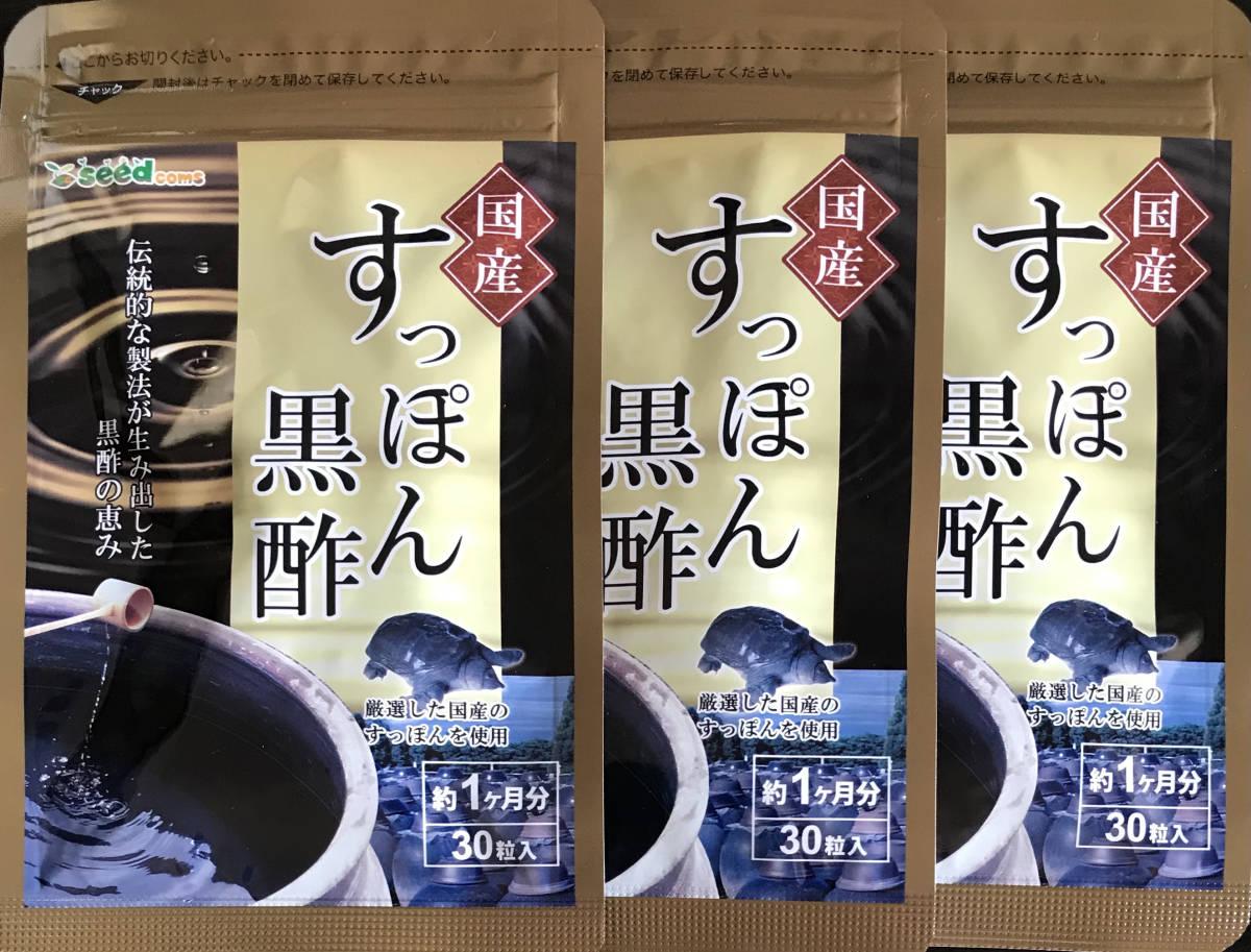 【送料無料】すっぽん黒酢 約3ヶ月分 (1ヶ月分30粒入×3袋) コラーゲン アミノ酸 リノレン酸 大豆ペプチド サプリメント シードコムス_画像1