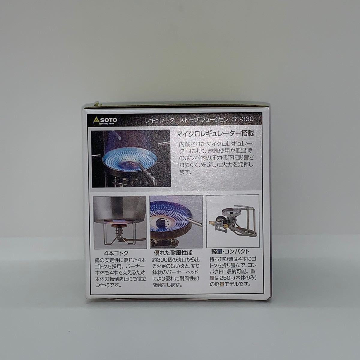 即日発送 新品未使用 SOTO レギュレーターストーブ ST-330 新富士バーナー