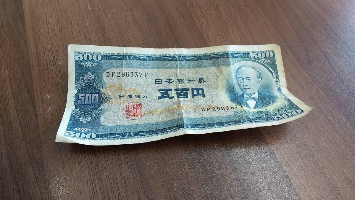 岩倉具視 旧 五百円札 500円 DF296337F 旧紙幣 旧札 古銭 日本銀行券 年代物 同梱可②_画像2