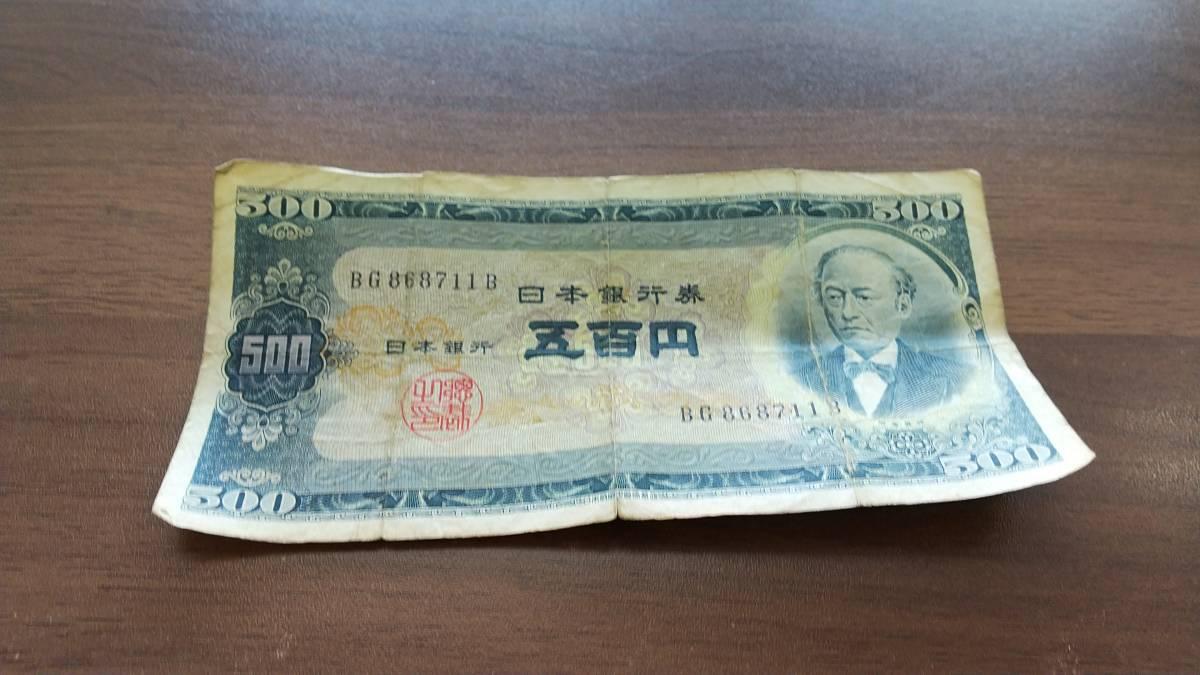 岩倉具視 旧 五百円札 500円 BG868711B 旧紙幣 旧札 古銭 日本銀行券 年代物 同梱可②_画像2