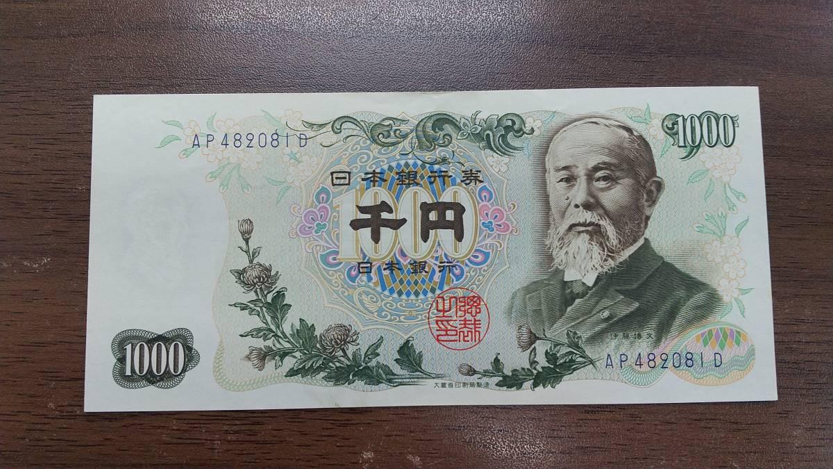 伊藤博文 旧 千円札 1000円 AP482081D 旧紙幣 旧札 古銭 日本銀行券 年代物 同梱可1_画像1