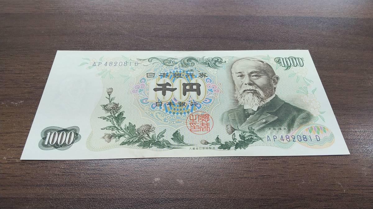 伊藤博文 旧 千円札 1000円 AP482081D 旧紙幣 旧札 古銭 日本銀行券 年代物 同梱可1_画像2