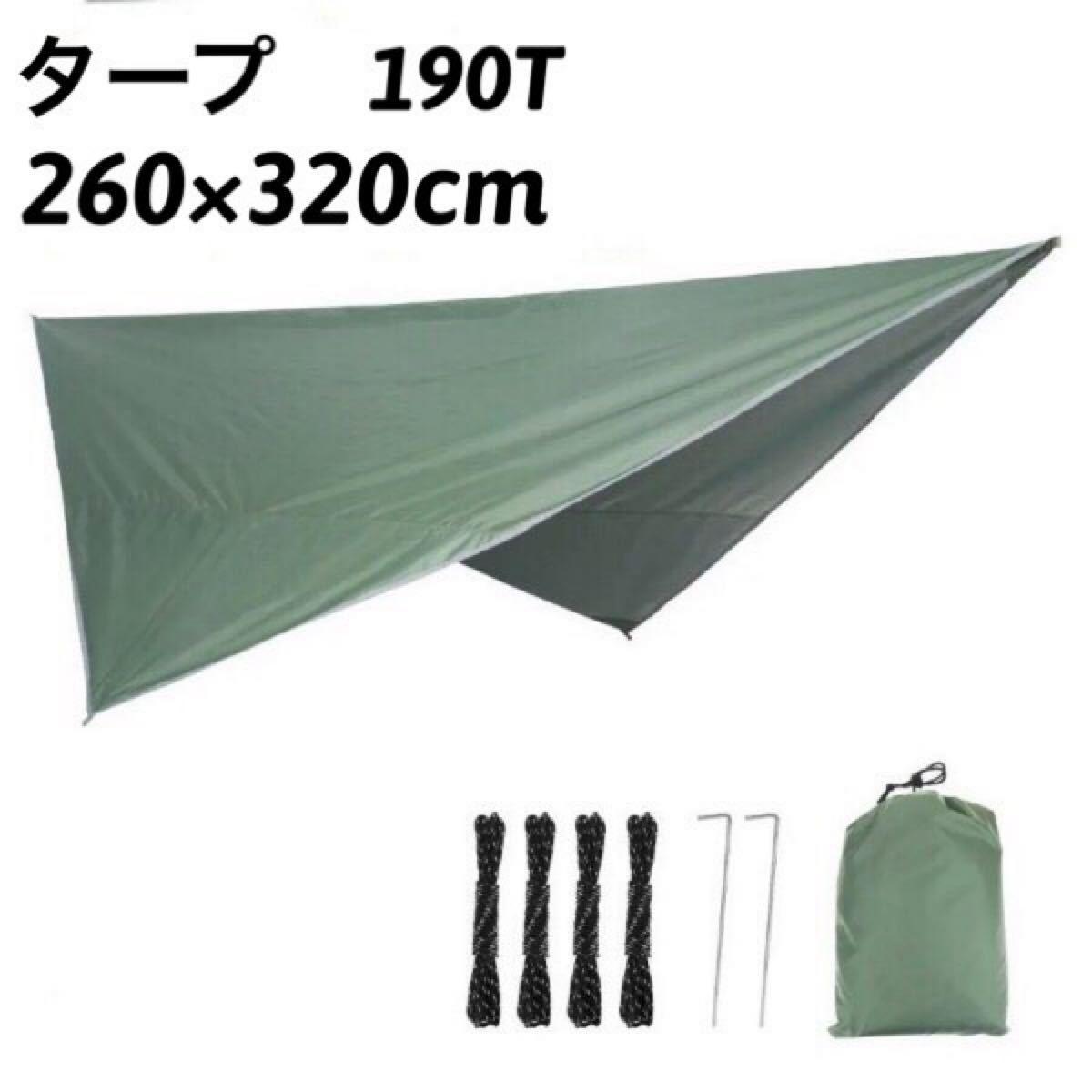 タープ190T 260×320cm アーミーグリーン キャンプ テント タープ 防水 タープテント 紫外線カット キャンプ用品