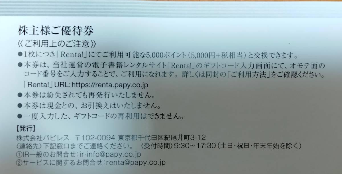 送料無料 ★ パピレス 株主優待 Renta! 1万円分(5000ポイント×2枚) _画像2