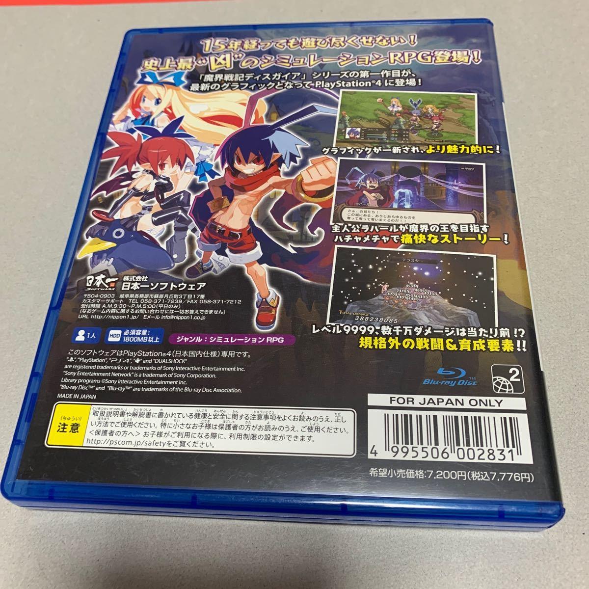 【PS4】 魔界戦記ディスガイア Refine [通常版]