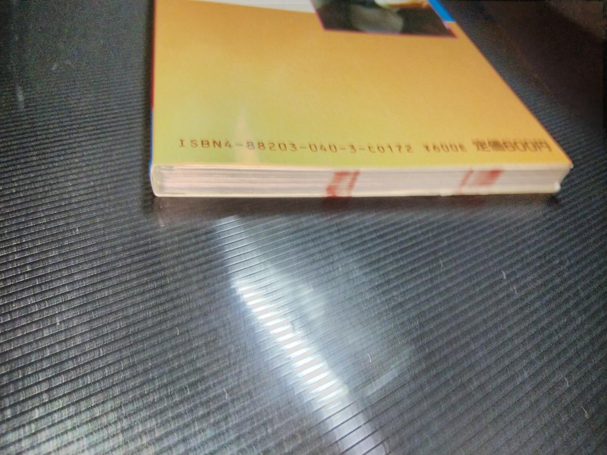 /写真集/藤田容子「藤田容子 写真集」セクシー写真集 サンデー社 サンデーフォト文庫 文庫写真集