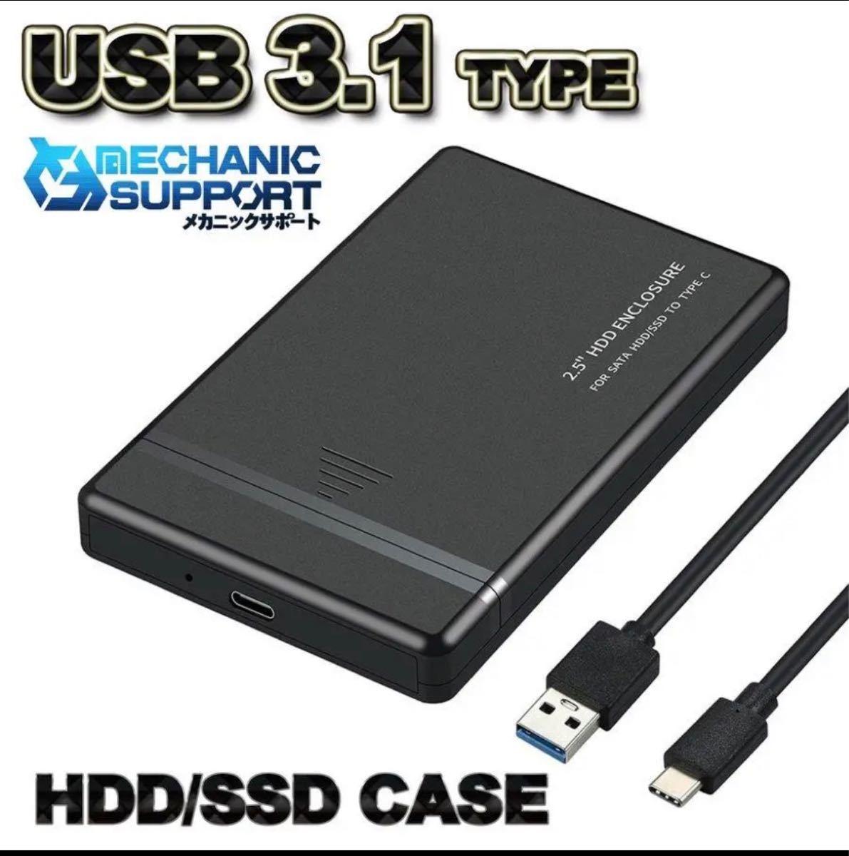 【USB 3.1 接続】 2.5インチ HDD/SSD/SATAディスクケース